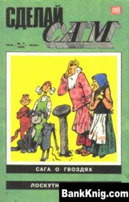 Журнал Сделай сам № 4 - 1995 г. (Огонек)