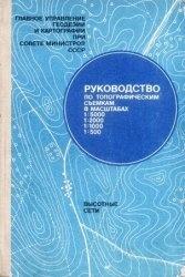 Книга Руководство по топографическим съемкам в масштабах 1:5000, 1:2000, 1:1000 и 1:500. Высотные сети
