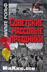 Книга Советские массовые праздники
