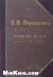 Василий Васильевич Верещагин и его произведения