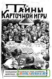 Книга Тайны карточной игры.