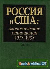 Россия и США: Экономические отношения. 1917-1933.