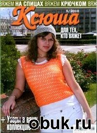 Журнал Ксюша №5 2010