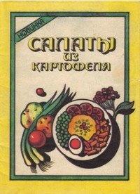 Книга Салаты из картофеля