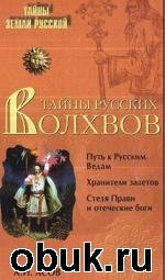 Книга Тайны русских волхвов