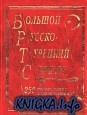 Книга Большой русско-турецкий словарь