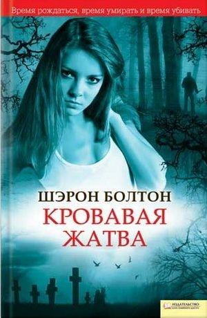 Книга Шэрон Болтон Кровавая жатва