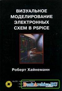Визуальное моделирование электронных схем в PSPICE.