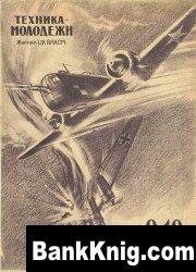 Журнал Техника Молодежи - 1942 год
