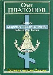 Книга Тайное мировое правительство. Война против России