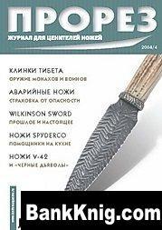 Журнал ПРОРЕЗ №04, 2004