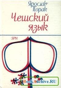 Книга Чешский язык.