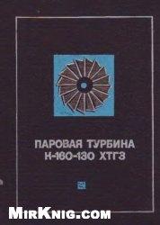 Книга Паровая турбина К-160-130 ХТГЗ