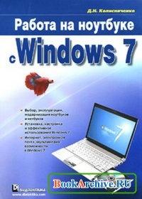 Книга Работа на ноутбуке с Windows 7.