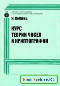 Книга Курс теории чисел и криптографии.