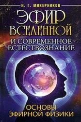 Книга Эфир Вселенной и современное естествознание. Основы эфирной физики