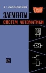Книга Элементы систем автоматики