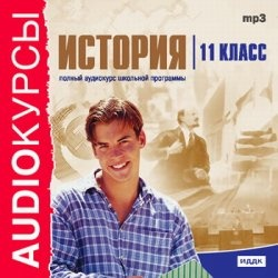Аудиокнига Аудиокурсы. История 11 класс