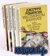 Книга Миллионеры в минусе, или как пустить состояние на ветер