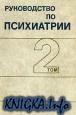 Книга Руководство по психиатрии.Том 2