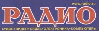 Радио №№ 1-12 1997 г