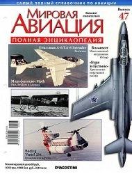 Журнал Мировая авиация №47, 2009