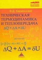 Книга Техническая термодинамика и теплопередача: Курс лекций