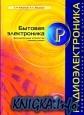 Книга Баширов С.Р. Бытовая электроника