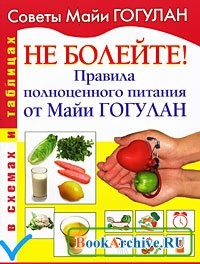 Книга Не болейте! Правила полноценного питания от Майи Гогулан