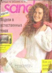 Sandra №2 1993