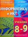 Книга Информатика и ИКТ. Учебник. 8-9 класс