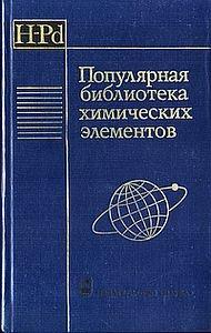 Книга Популярная библиотека химических элементов. Кн. 1 и 2