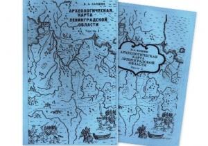 Книга Археологическая карта Ленинградской области. Часть I и часть II.