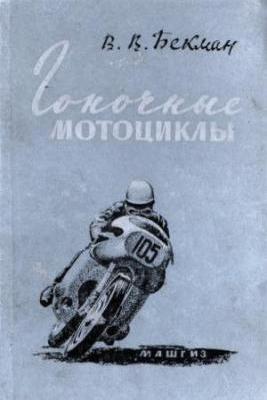 Книга Гоночные мотоциклы