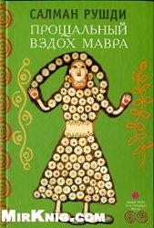 Книга Прощальный вздох Мавра