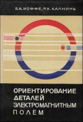 Книга Ориентирование деталей электромагнитным полем