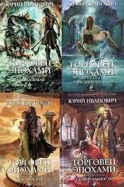 Книга Иванович  Юрий -