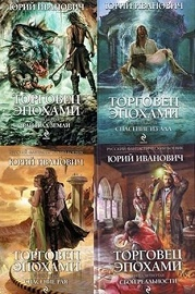 "Иванович  Юрий - ""Торговец эпохами ' (8 книг)"