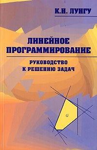 Книга Линейное программирование. Руководство к решению задач