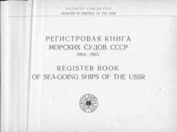 Книга Регистровая книга морских судов СССР 1964-1965