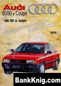 Книга AUDI 80 86-91г.в. Руководство по ремонту и эксплуотации