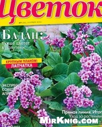 Журнал Цветок №7, 2015