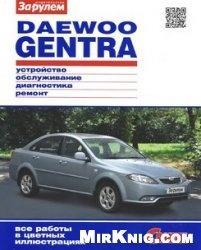 Книга Daewoo Gentra. Устройство, обслуживание, диагностика, ремонт.