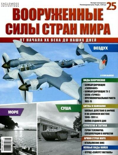 Книга Журнал: Вооруженные силы стран мира №25 (2014)