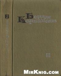 Книга Берды Кербабаев. Избранные произведения т. 2