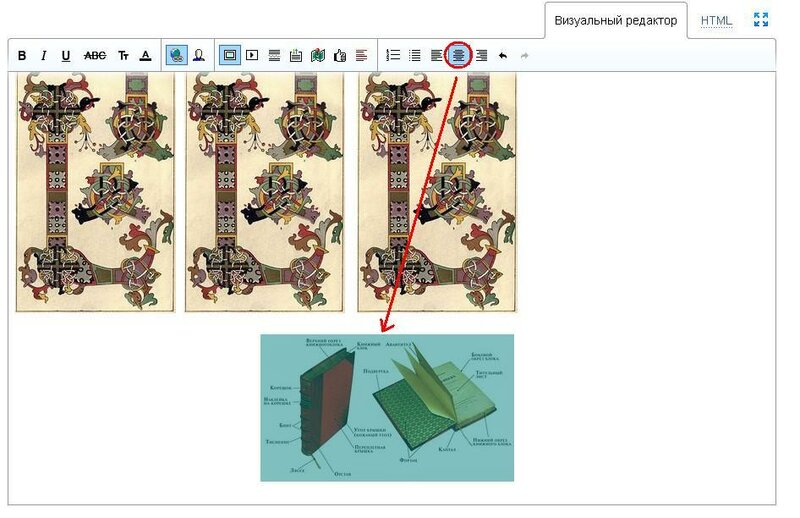 HTML редактор_вставка4_ВР_центрирование.jpg