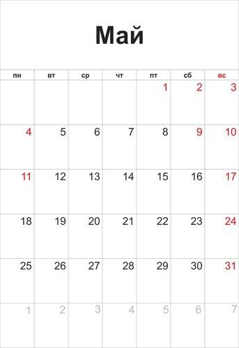 май 2015 календарь