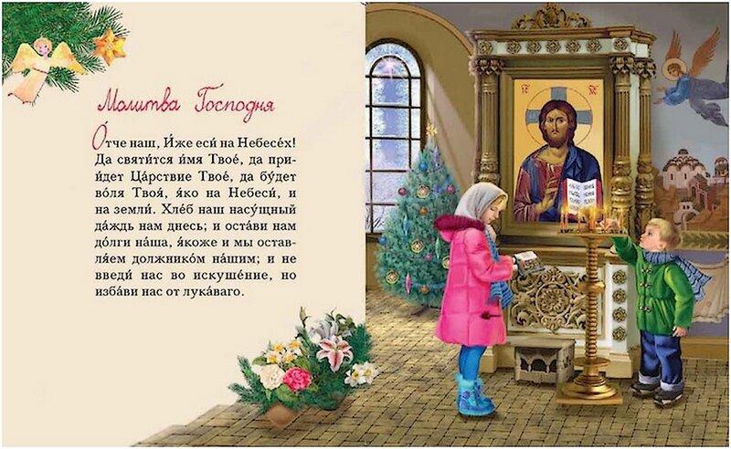 Молитва о детях молитвослов