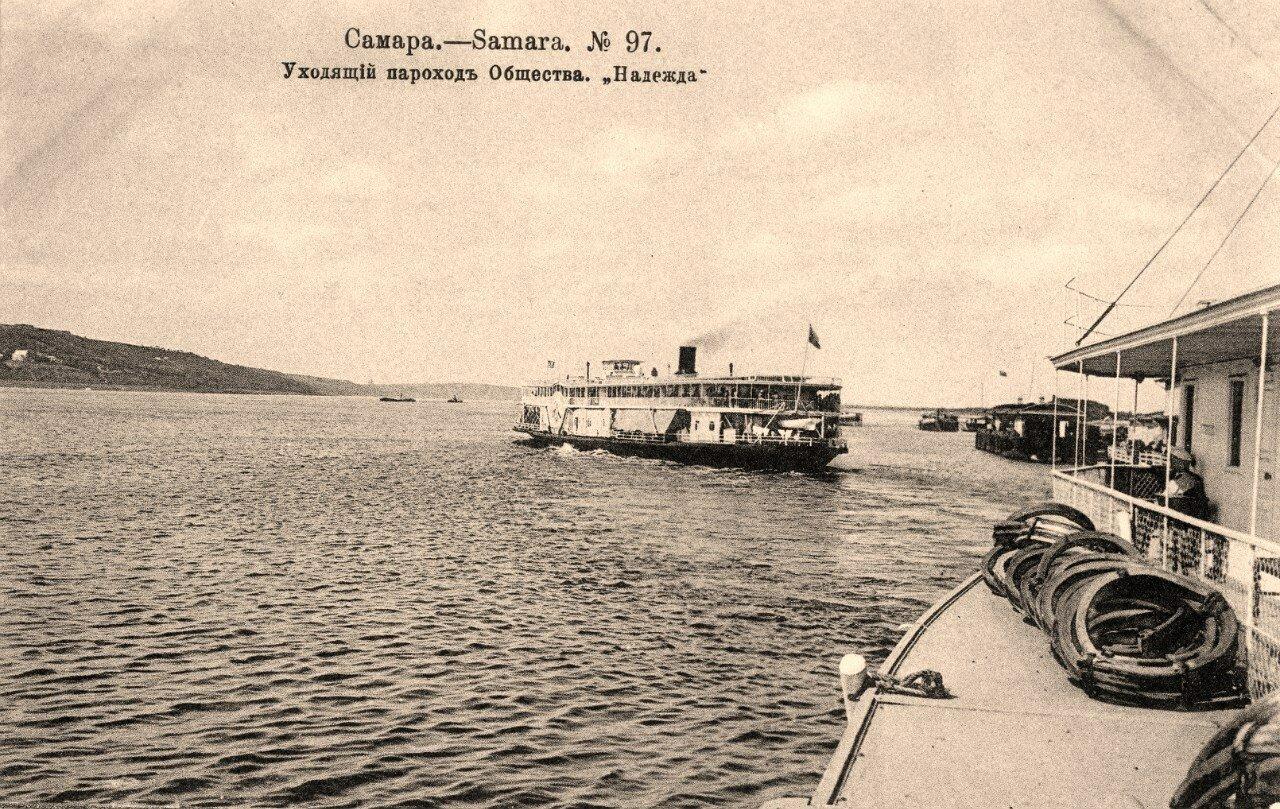 Самара. Уходящий пароход общества «Надежда»