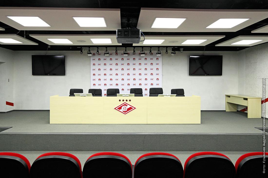 Москва Спартак стадион Открытие Арена зал для пресс-конференций